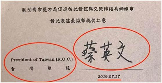 """蔡英文被曝又署名""""台湾总统"""",洪孟楷呛:请蔡办和台""""外交部""""郑重道歉!"""