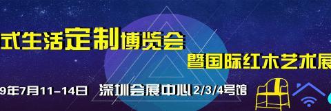 太和木作:中式生活定制展里修文物 7月11亮相深圳会展中心