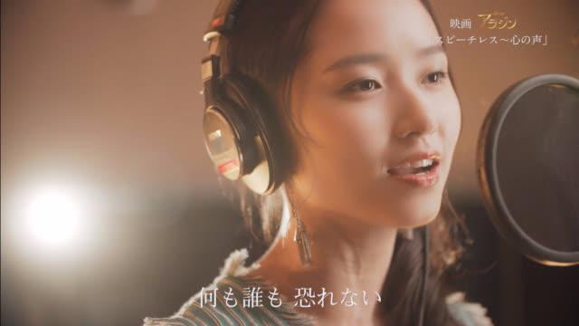 木下晴香日语献唱《阿拉丁》主题曲《Speechless》