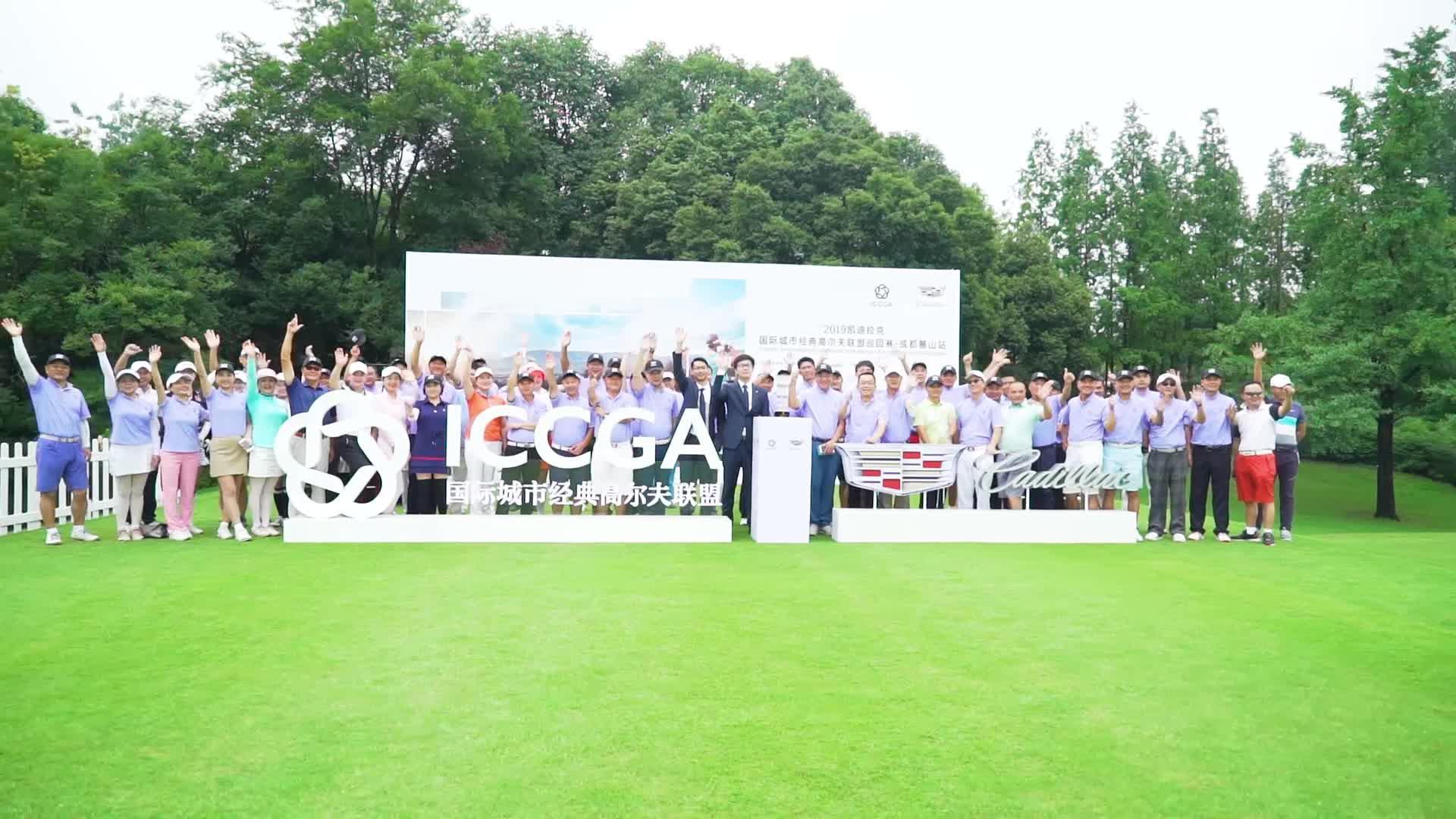 视频-2019国际城市经典高尔夫联盟巡回赛成都麓山站