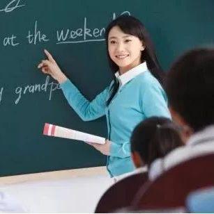 刚公布!抚州一批单位及教师获奖 有你的熟人吗?