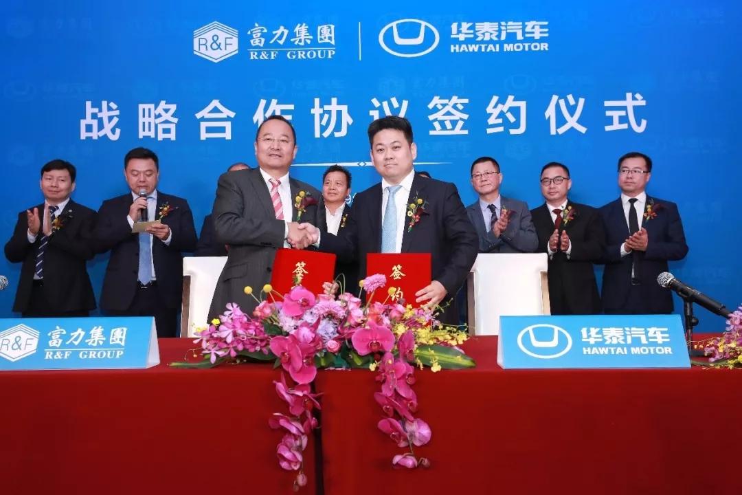 富力集团参股华泰汽车 将发展新能源汽车产业