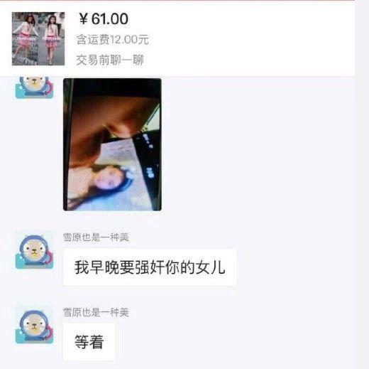 卖未成年女儿二手衣服,遭陌生人死亡威胁!江苏、深圳等地网警紧急核查!