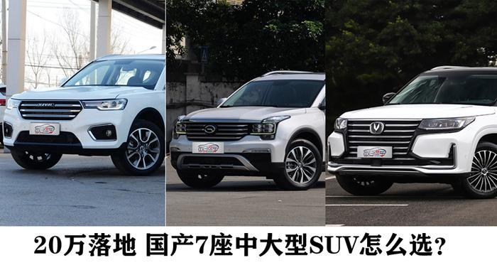20万落地 国产7座中大型SUV怎么选?