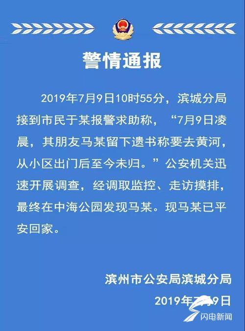 滨州一男子留遗书称要去黄河 警方迅速调查将其找到