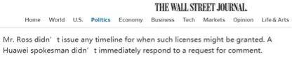 截圖來自《華爾街日報》的報道