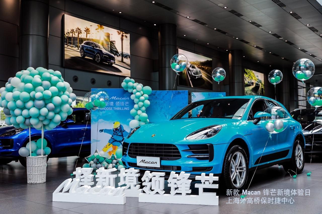 上海外高桥保时捷新款Macan体验日,追寻精致的生活方式