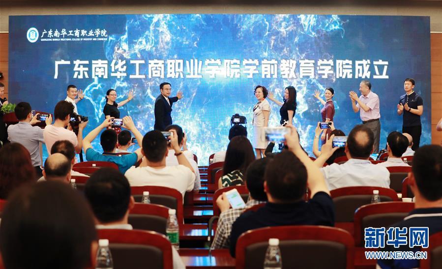 广东南华工商职业学院学前教育学院挂牌成立