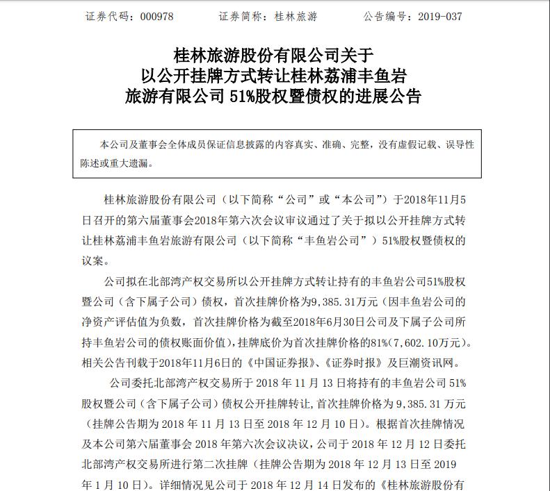 桂林旅游第七次挂牌出售丰鱼岩仍未果 掘金演艺市场