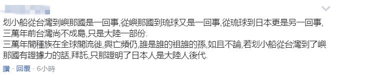 这些人划着小船,就能证明日本人祖宗来自台湾?!