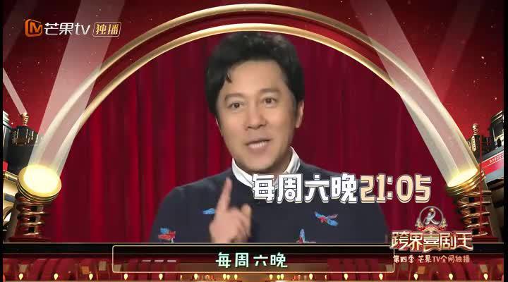 《跨界喜剧王4》倒计时2天:蔡国庆为你送上三百六十五个祝福!7月13日晚21:05芒果TV全网独播