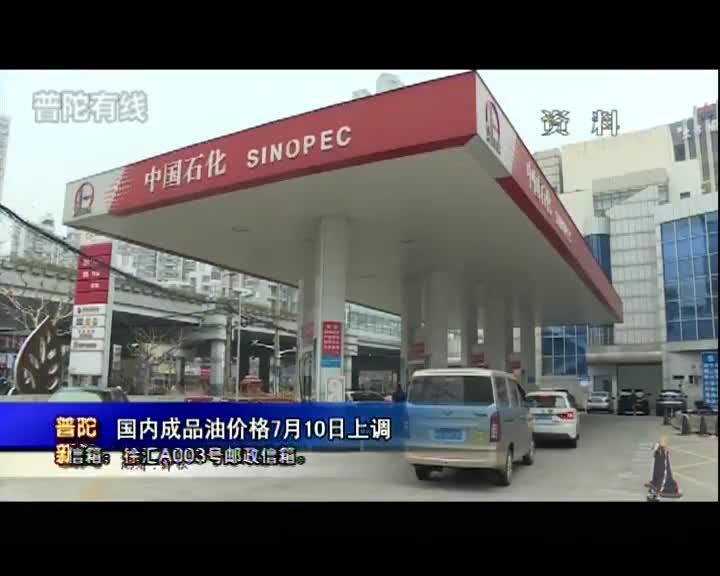 国内成品油价格7月10日上调
