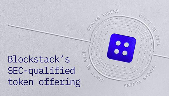 区块链企业Blockstack获美证监局批准公开筹资,将代币融资2800万美元