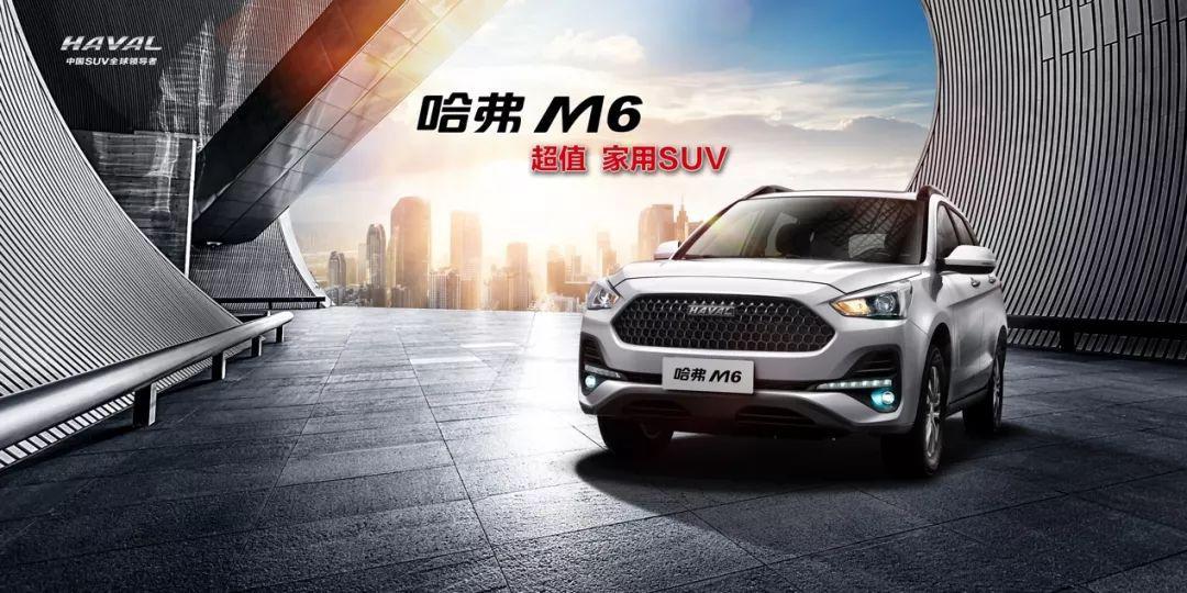2019款哈弗M6升级上市 售价6.66万元起