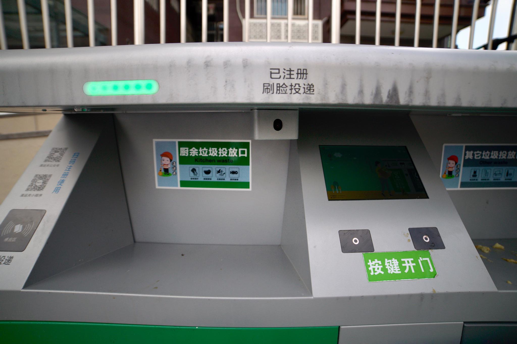 """北京这个小区推出""""人脸识别""""垃圾桶 识人开盖自动积分"""