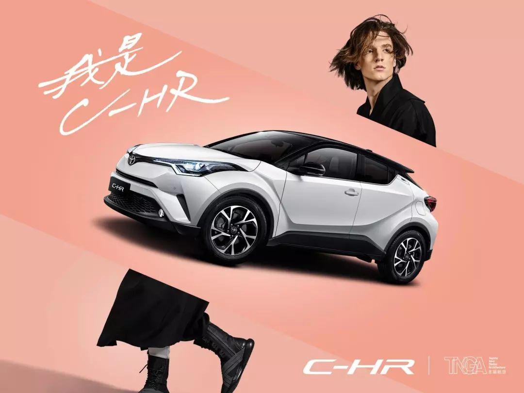 论当代年轻人最喜欢的车型 C-HR绝对配得上