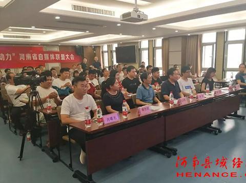 河南省亿万动力自媒体联盟启动仪式成功举行
