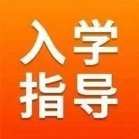 【须知】2020年幼升小各区非京籍北京市居住证办理要求及注意事项!