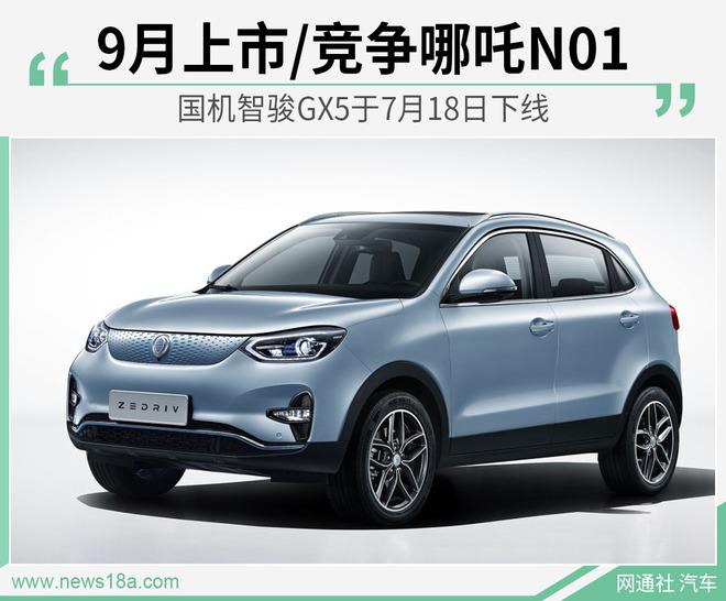 国机智骏GX5于7月18日下线 9月上市/竞争哪吒N01
