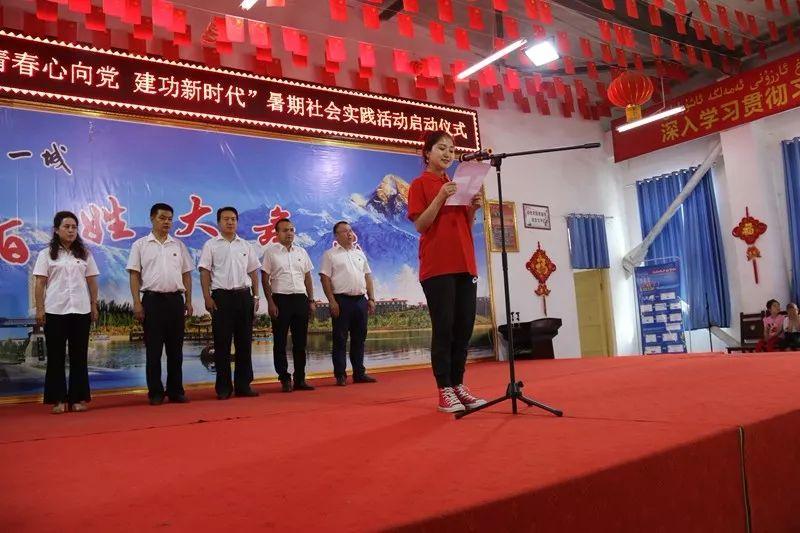 新疆大学2019年暑期社会实践活动在叶城启动