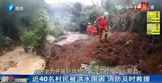 近40名村民被洪水围困,消防及时救援!