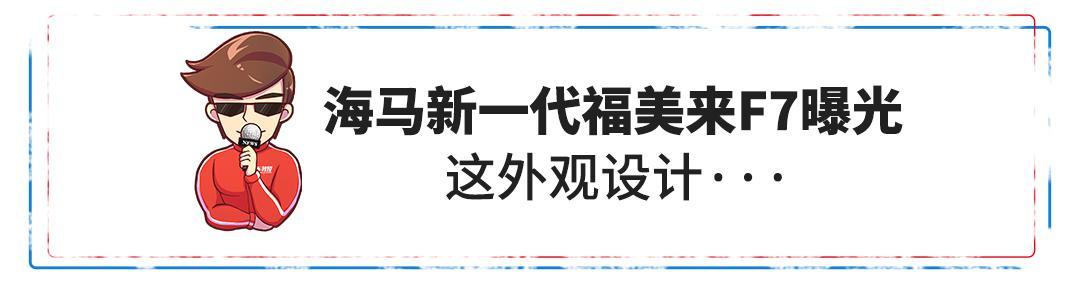 【新闻】狂卖2500多万辆的神车正式停产!6.6万起多款国6新车上市