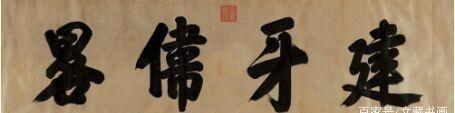 书法收藏市场新宠——匾额书法