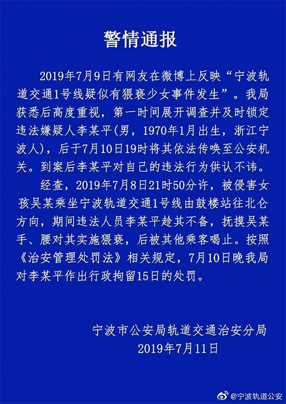 宁波公安:轨交1号线上一男子猥亵少女,被行政拘留15日