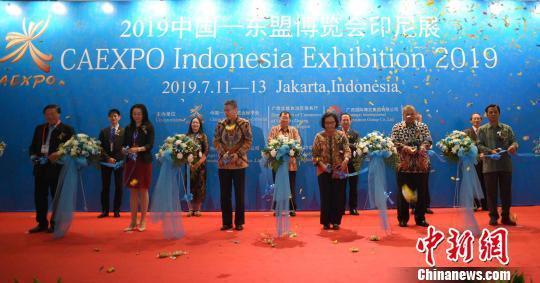 2019中国—东盟博览会印尼展在雅加达开幕