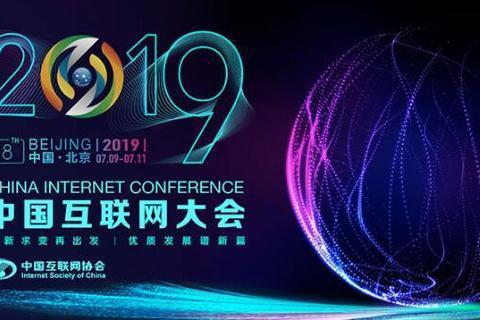 中国互联网大会聚焦数字普惠 借贷宝拓宽中小微融资途径