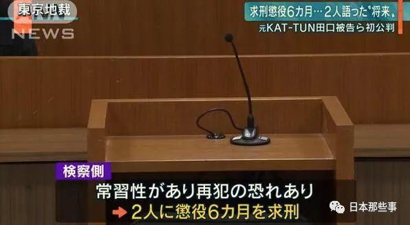 田口淳之介被处以有期徒刑 在法庭向女友高调示爱