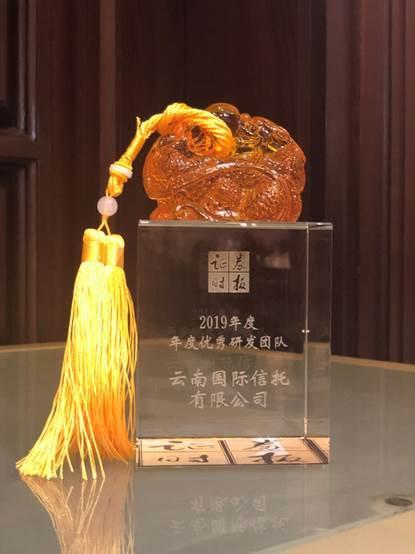 云南信托荣获2019年度优秀研发团队奖