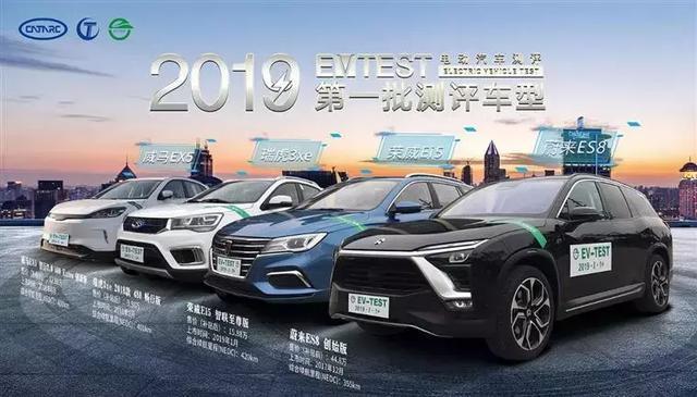 威马EX5、荣威Ei5、瑞虎3xe测评结果出炉,最好成绩88.4分!