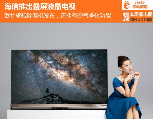 本周家电圈:海信叠屏电视亮相,欧井发布能净化空气的除湿机新品