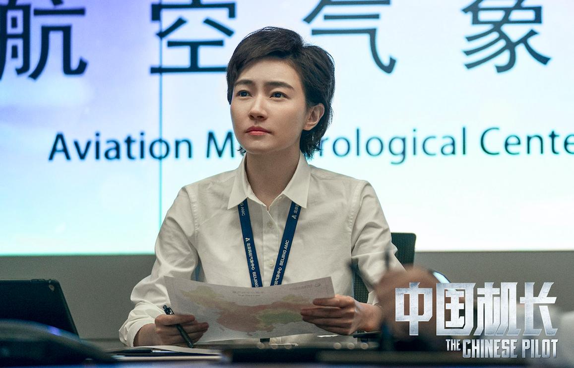 《中国机长》曝剧照展现英雄背后的力量,陈数焦俊艳阚清子冯文娟惊喜出演