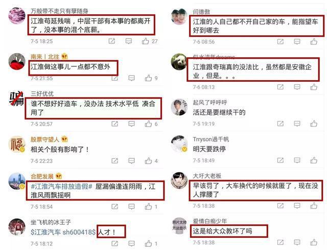 排放造假 江淮被罚1.7亿!网友:跟大众学坏了,罚得太少了