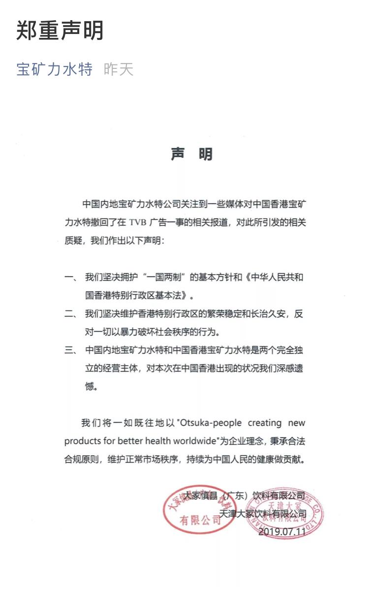 中国内地和香港公司均回应称遗憾