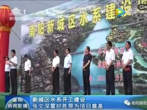 南阳新城区水系开工建设 张文深霍好胜等为项目奠基