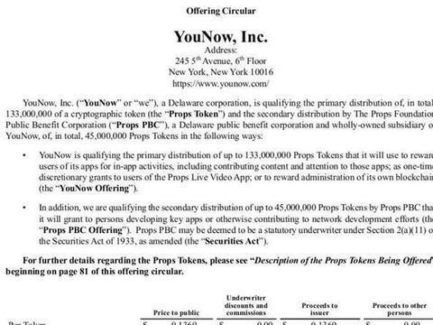YouNow跻身首批!美证监会批准功能型token遵循Reg A+法规发行