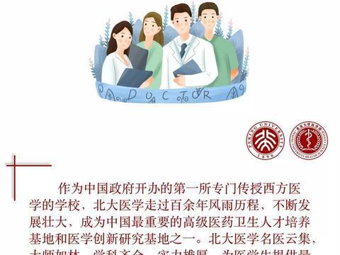 名校名专业:北京大学临床医学专业,我国第一所西医院校!