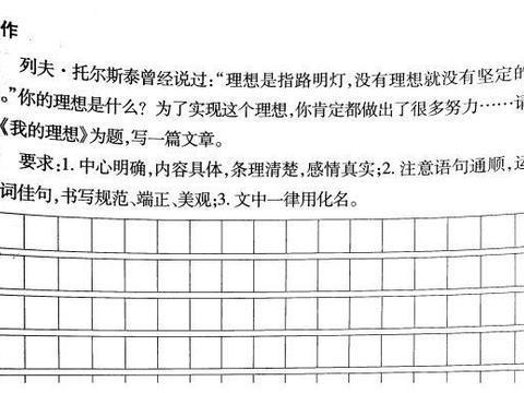 一次非常切题的六年级小学语文作文题目,写什么才能出采?
