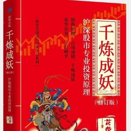 【书讯】千炼成妖——沪深股市专业投资原理(修订版)