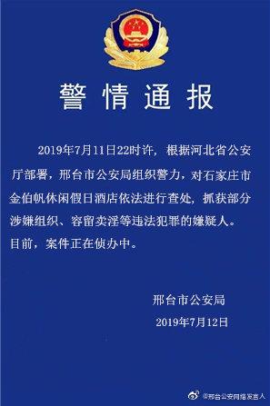 邢台警方查处石家庄金伯帆酒店 抓获部分组织卖淫嫌疑人