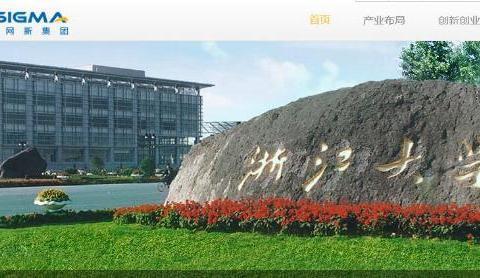 浙大网新变更为无实际控制人 浙江大学同时失去两家A股上市公司