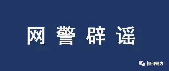 网警辟谣|西江路有学生摔倒死亡?事发地非柳州