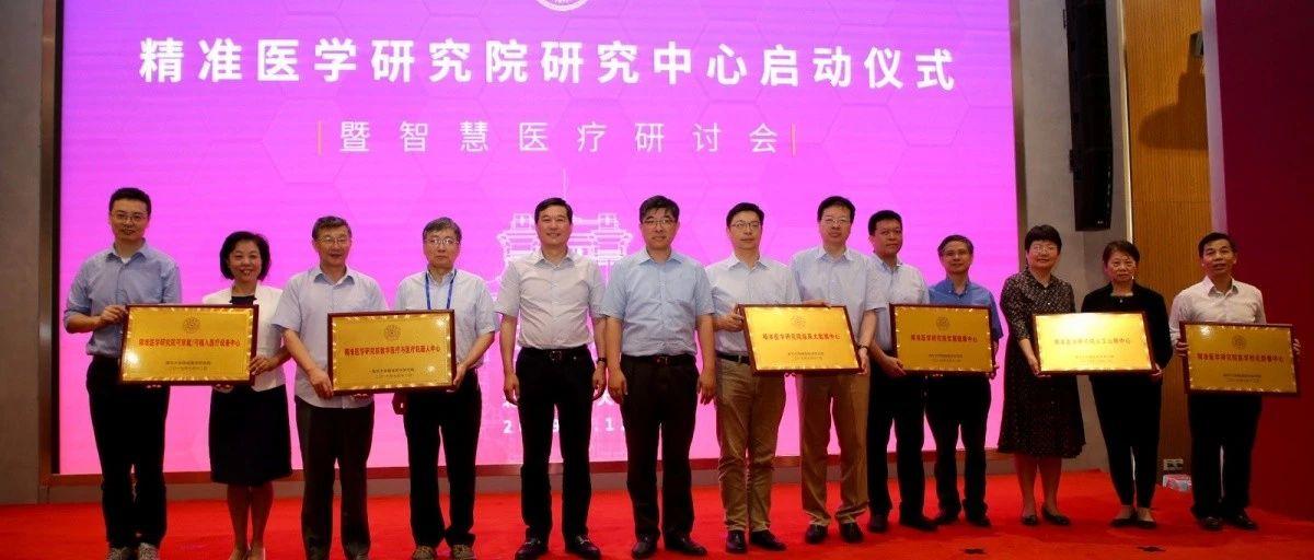 清华大学精准医学研究院启动  发力临床转化科学研究