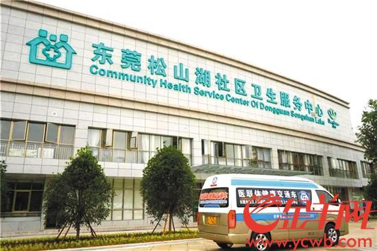 东莞:社卫机构门诊量 占医疗机构三成