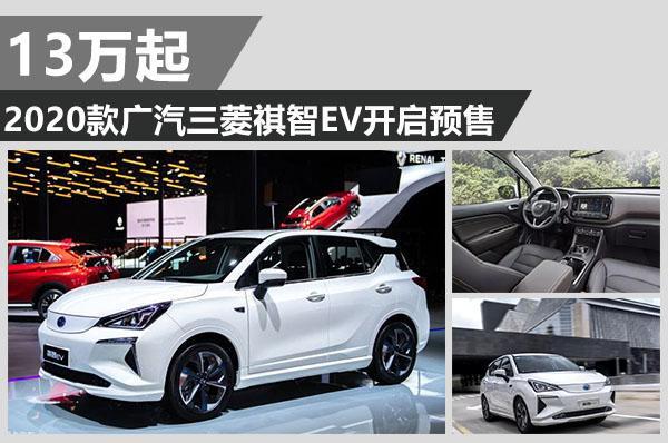 新面貌,新智趣 2020款广汽三菱祺智EV开启预售13万起