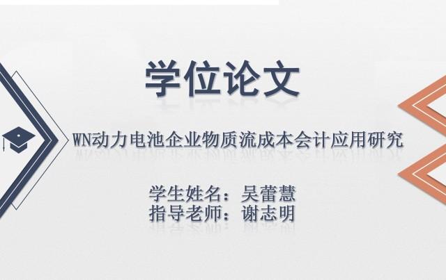 """喜讯!长沙理工实现全国MPAcc优秀学位论文奖""""零突破"""""""
