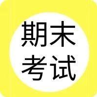 一周回顾:广东/四川/山东等多地期末考试试题答案汇总,有你参加的吗?